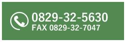 tel:0829-32-5630 fax:0829-32-7047